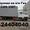 Удлинить Газон  Удлинение Маз 4371 зубренок Зил  #1502659