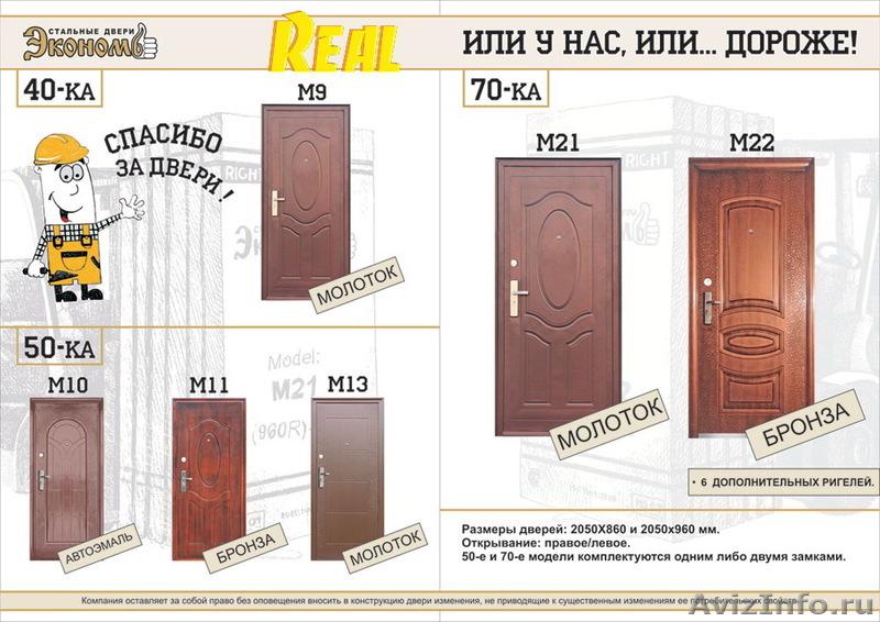 металлическая дверь входная эконом с установкой