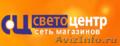 Продажа светильников и люстр в магазинах Светоцентр