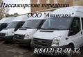 Микроавтобусы,  автобусы по городу и России,  Дружественным Странам