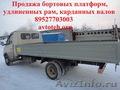 Продажа бортовых платформ,  кузовов для Газели,  Валдая,  Газона,  ГАЗ 33023