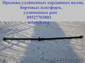 Продажа удлиненных рам,  карданных валов, бортовых кузовов на ГАЗ - Изображение #5, Объявление #508842