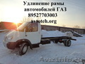 Удлинение автомобилей ГАЗ. Удлинение Газелей,  Валдая,  3309. Спецавтомобили ГАЗ.