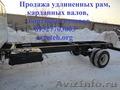 Продажа удлиненных рам,  карданных валов, бортовых кузовов на ГАЗ - Изображение #7, Объявление #508842