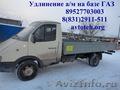 Удлинение рамы Газелей,  Валдай,  Егерь,  Газон,  ГАЗ 3302,  ГАЗ 33023,  ГАЗ 33104