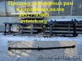 Продажа удлиненных рам,   карданных валов,  бортовых кузовов на ГАЗ