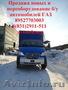 Изготовим удлиненную базу автомобилей ГАЗ! (сертифицировано!) Продажа новых