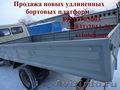 Продажа бортовых платформ, кузовов для Газели, Валдая, Газона, ГАЗ 33023 - Изображение #3, Объявление #597938