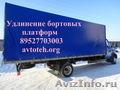 Продажа бортовых платформ, кузовов для Газели, Валдая, Газона, ГАЗ 33023 - Изображение #4, Объявление #597938