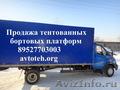Продажа бортовых платформ, кузовов для Газели, Валдая, Газона, ГАЗ 33023 - Изображение #5, Объявление #597938