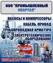 насосы,  компрессор,  кабель,  провод,  электротехника