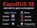 Запчасти для микроавтобусов: Transit,  Jumper,  Boxer,  Sprinter,  Ducato,  Daily