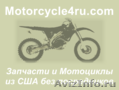 Запчасти для мотоциклов из США Пенза