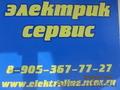 Электрик Сервис Электромонтажные работы по Пензенской области.