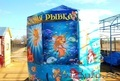 Б/у призовой Рыбалочка-Золотая Рыбка