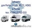 Запчасти Hyundai Porter,  Hyundai HD65,  Hyundai HD72,  HD78 в Пензе