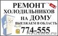 Ремонт холодильников т.774-555