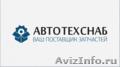 Любые запчасти,  масла,  аксессуары для иномарок в Пензе. ATC58.RU