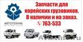 Продажа запчестаей для Hyundai HD65,  HD72,  HD78,  Porter,  Starex,  County в Пензе