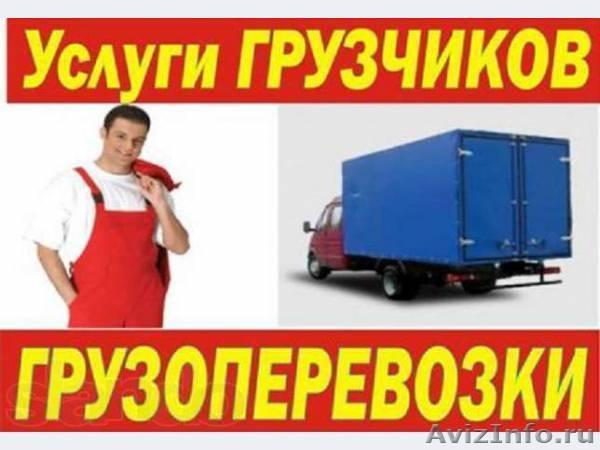 Грузчики, транспорт - круглосуточно, без выходных, Объявление #1301540