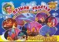 шоу мыльных пузырей на Новый год - Изображение #10, Объявление #1008565