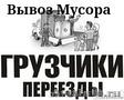 Услуги -Грузчиков- Переезды и грузоперевозки
