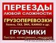Грузоперевозки и Грузчики -Переезды город меж город!