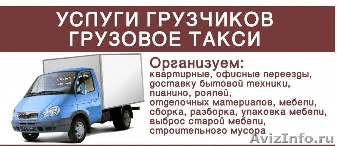 Грузчики, разнорабочие, транспорт. Грузоперевозки., Объявление #1292061