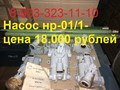 Насос нр-01/1 цена 18.000 рублей 20.000 безналичный с НДС