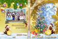Видеосъемка новогоднего утренника.Фото в новогодней рамке недорого - Изображение #5, Объявление #1668970