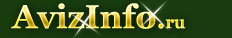 Товары и Материалы в Пензе,продажа товары и материалы в Пензе,продам или куплю товары и материалы на penza.avizinfo.ru - Бесплатные объявления Пенза