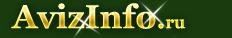 Бизнес предложения в Пензе,предлагаю бизнес предложения в Пензе,предлагаю услуги или ищу бизнес предложения на penza.avizinfo.ru - Бесплатные объявления Пенза